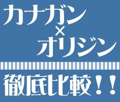 プレミアムドッグフード・カナガンとオリジンを徹底比較!